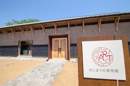 「New Day基金」1st プロジェクト「はじまりの美術館」
